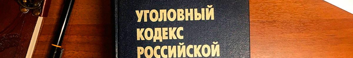 Адвокат по уголовным делам в Севастополе